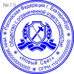 образец печати ооо с логотипом img-1
