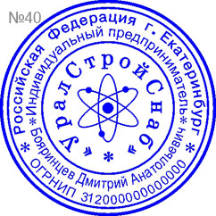 образцы печатей с логотипом для ип